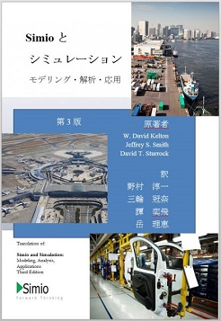 Simio and Simulation: Modeling, Analysis, Applications - 3rd Edition - Japanese